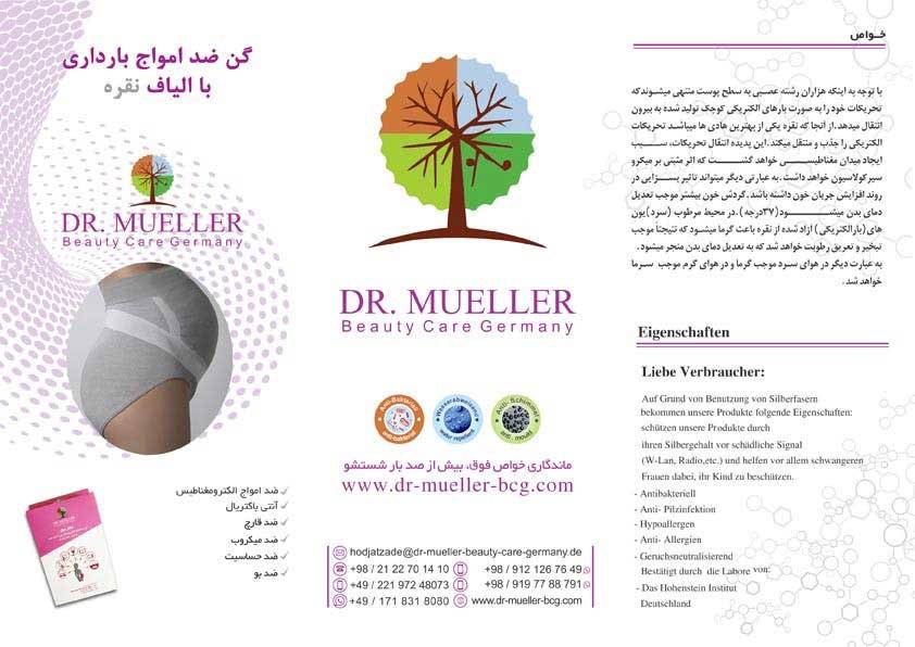 درباره-دکتر-مولر