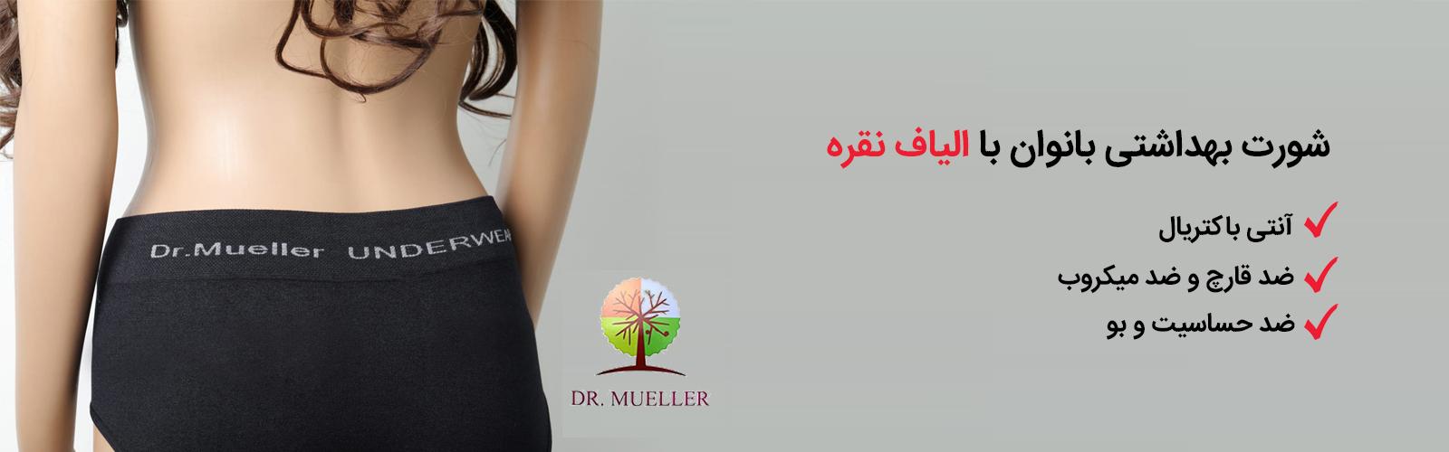 dr.-mueller-1