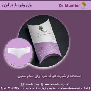 درمان عفونت واژن با شورت الیاف نقره